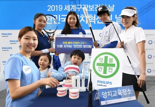 필립스, '잇몸 보호하는 양치법 교육행사' 진행