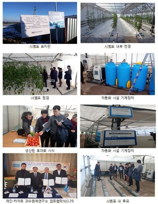 한국 스마트팜 패키지, 카자흐스탄 등에 200억원에 팔려
