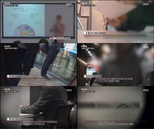'PD수첩' 헝가리 의대 유학원, 월 200만원짜리 선행학습?