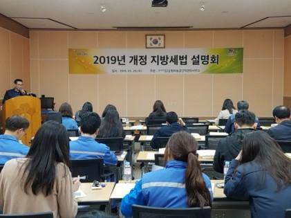 포항시, 지역기업과 함께하는「지방세법 설명회」개최