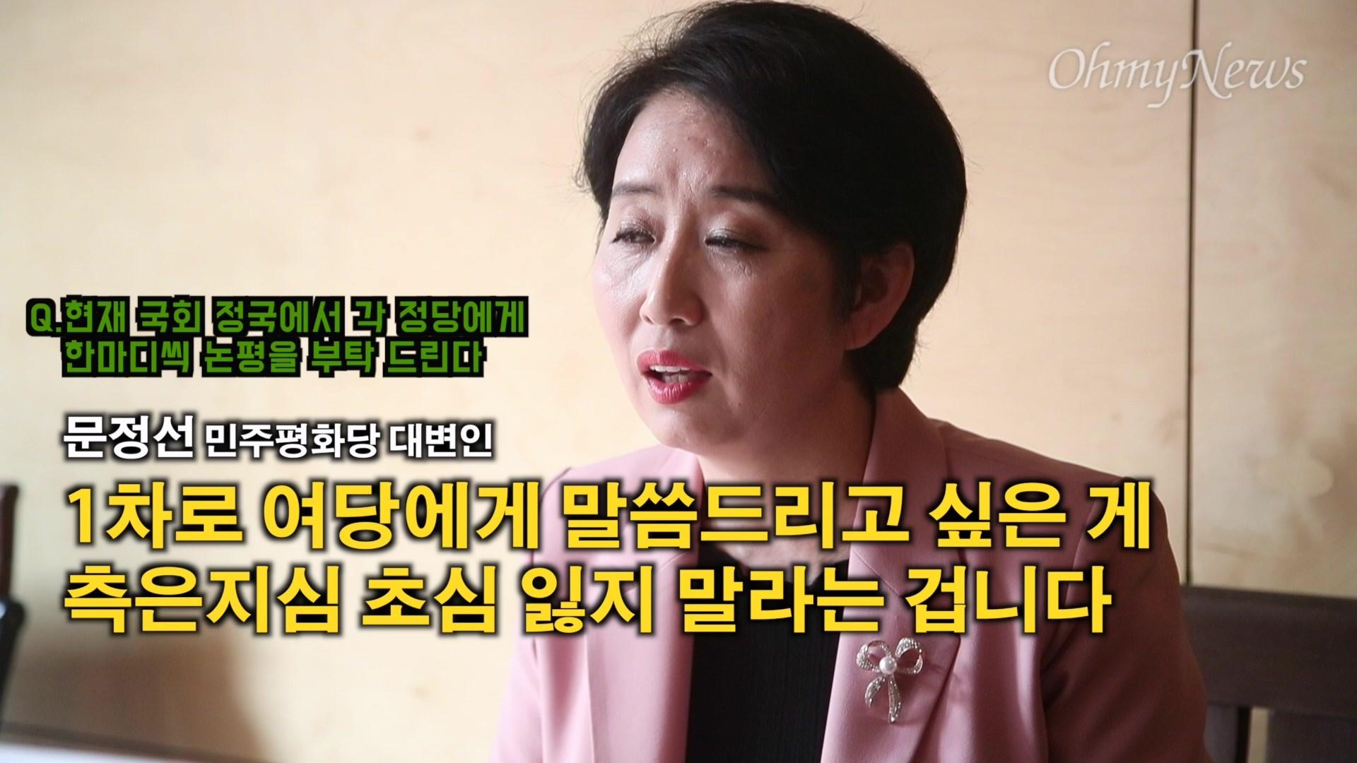 문정선 민주평화당 대변인, 여야 정당에게 전하는 당부 메시지