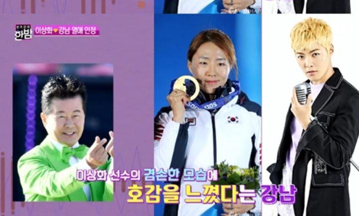 """태진아 """"강남♥이상화 예쁜 커플…함께 카페 데이트도""""(한밤)"""