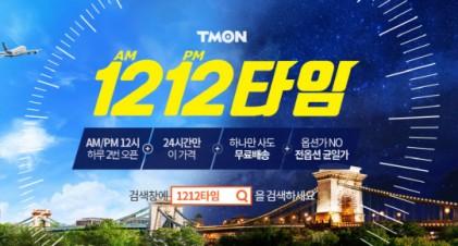 티몬1212타임