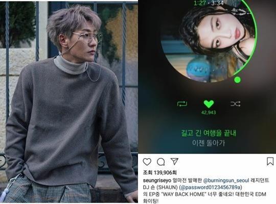 """숀 소속사 DCTOM 측, 클럽 무인-버닝썬 연관 의혹에 """"확인 중"""""""