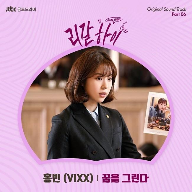 빅스 홍빈, 데뷔 후 첫 OST 참여…'리갈하이' OST '꿈을 그린다' 22일 공개