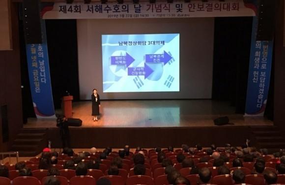 제4회 서해수호의 날 기념식 및 안보결의대회 개최