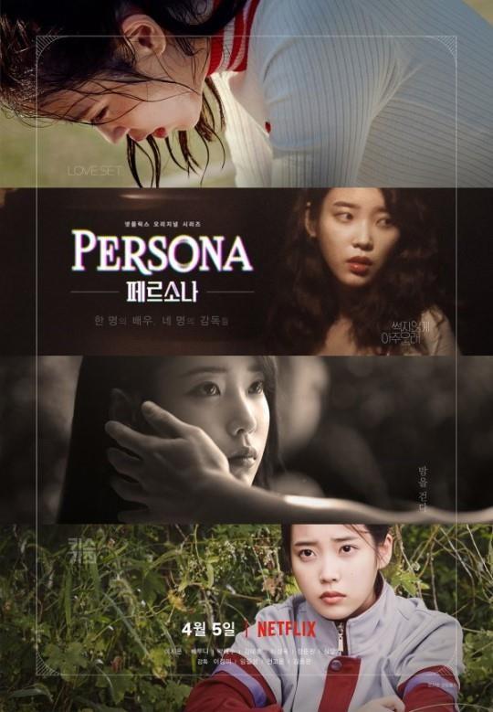 아이유 주연 '페르소나', 4월 5일 넷플릭스서 공개