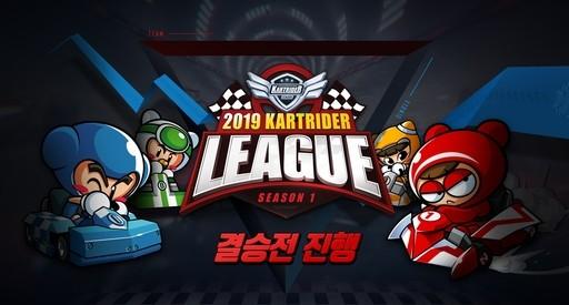 카트라이더 시즌 1 결승전 23일 광운대에서 개최
