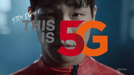 SK텔레콤, 5만원대 추가한 5G 요금제 재인가 신청