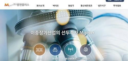엠젠플러스 급락…시민단체 '첨생법' 반대 영향?