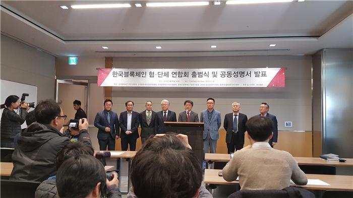 """한국블록체인협단체연합회 출범…""""정부, ICO·실명계좌 관련 정책전환 필요"""""""