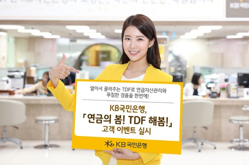 KB국민은행,『연금의 봄! TDF 해봄!』고객 이벤트 실시