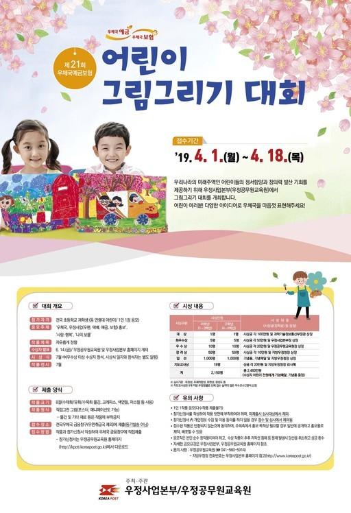 우정사업본부, 제21회 우체국예금보험 어린이 그림그리기 대회 개최