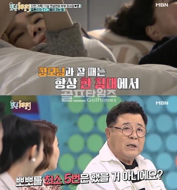 """'신혼부부' 이사강♥론, 침대에서 장모+사위+딸 함께…""""소리 안나게 스킨십 하려면?"""""""