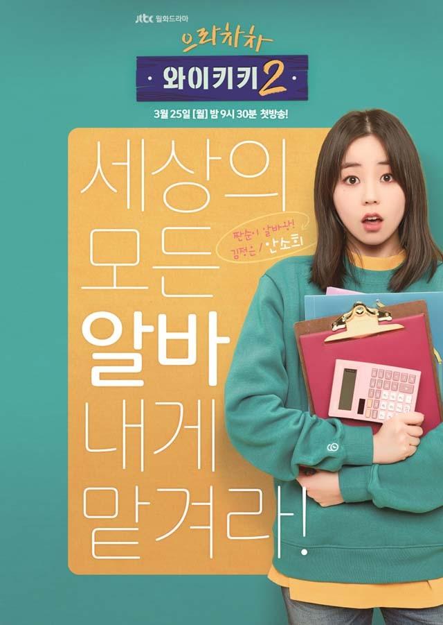 """""""달라졌다는 안소희""""...평가는 '와이키키2' 시청자가"""