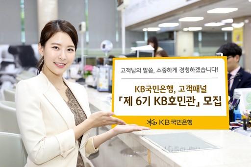 KB국민은행, 고객패널 '제 6기 KB호민관' 모집