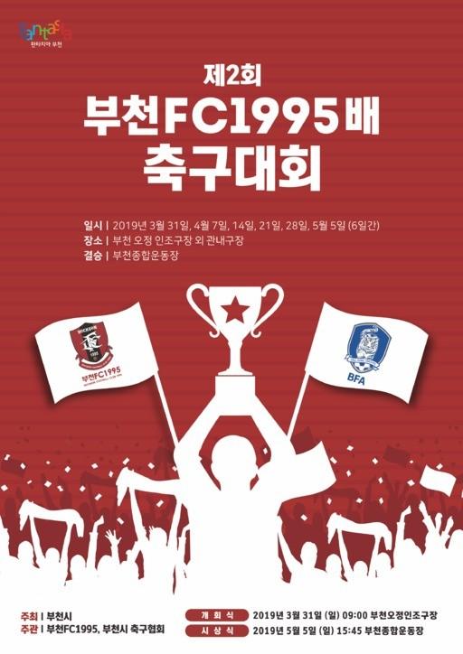 부천, 지역사회 소통 활성화를 위한 '제2회 부천FC1995배 축구대회' 개최
