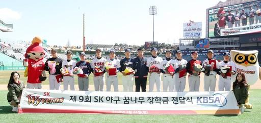 SK, '제 9회 SK야구 꿈나무 장학금 전달식' 실시