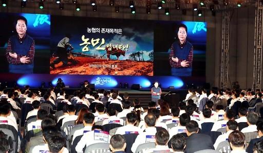 농협, '2019년 이념실천 페스티벌 農심마니'개최