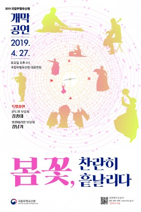 2019 '봄꽃,찬란히 흩날리다' 국립무형유산원 개막공연