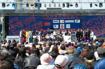 부천 전국비보이대회 2019