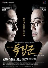 3.1운동 및 대한민국 임시정부 수립 100주년 기념공연 창작뮤지컬 '독립군'