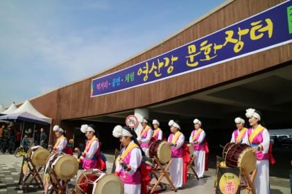 영산강 문화장터 2019