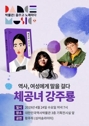 역사, 여성에게 말을 걸다_체공녀 강주룡 (4/24)