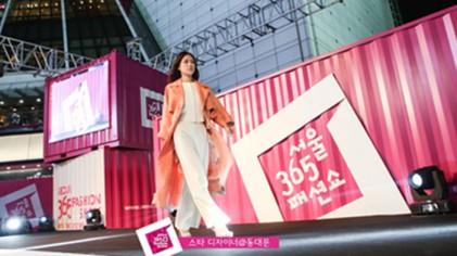 서울 365 패션쇼 2019