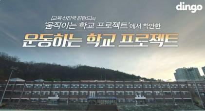 스포츠토토 2019년 공익캠페인 '건전한 청소년 스포츠문화 만들기' 전개