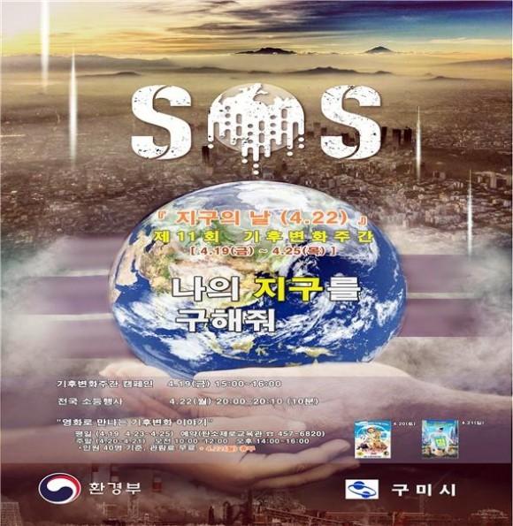 구미시, 제11회 기후변화주간 맞아 다양한 행사 개최