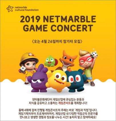 넷마블문화재단, '2019 넷마블 게임콘서트' 참가자 모집