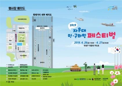 자운대 민〮군 화합 페스티벌 2019