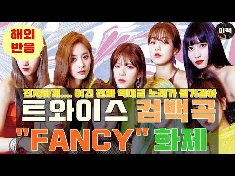 """트와이스 컴백곡, """"FANCY"""" 화제"""