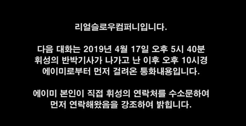 """휘성 측 """"성폭행 모의는 누명""""…에이미 사과 녹취록 공개"""