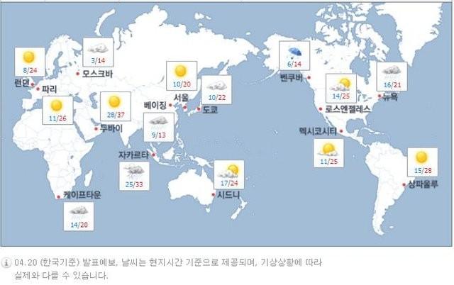 4월 20일 세계 주요도시 날씨