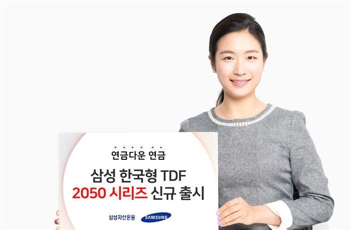 삼성자산운용, TDF 라인업 확대…6월까지 이벤트