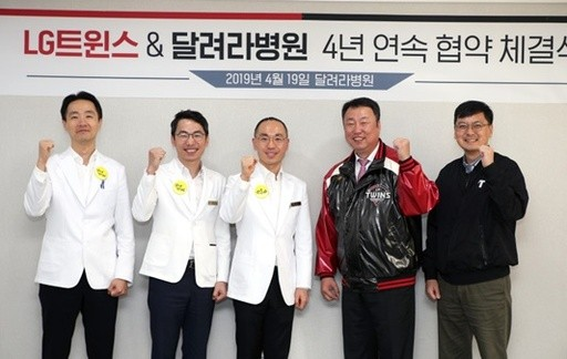 LG, 달려라병원 공식협력병원 지정…4년째