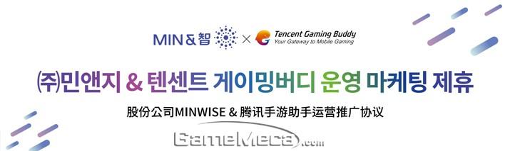 민앤지, 텐센트 앱플레이어 한국에 서비스한다