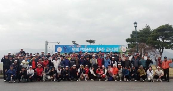 제26회 안의중학교 총동문회 성료