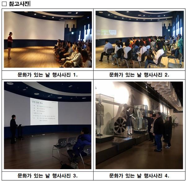 섬유박물관, 4월 24일 문화가 있는 날 '패션영화 큐레이팅'