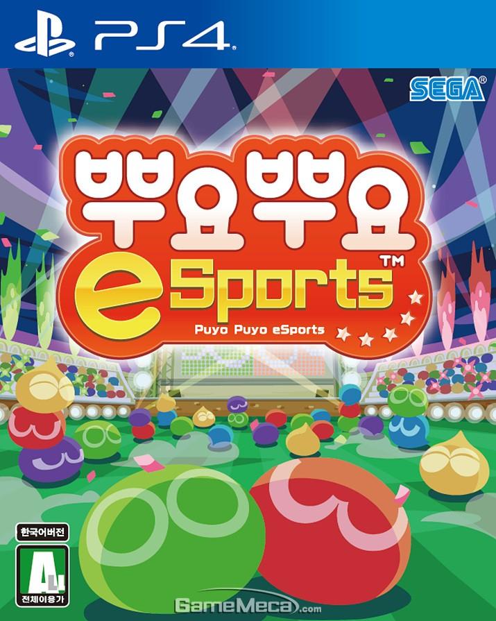 뿌요뿌요 e스포츠, 6월 27일 패키지로 정식 발매