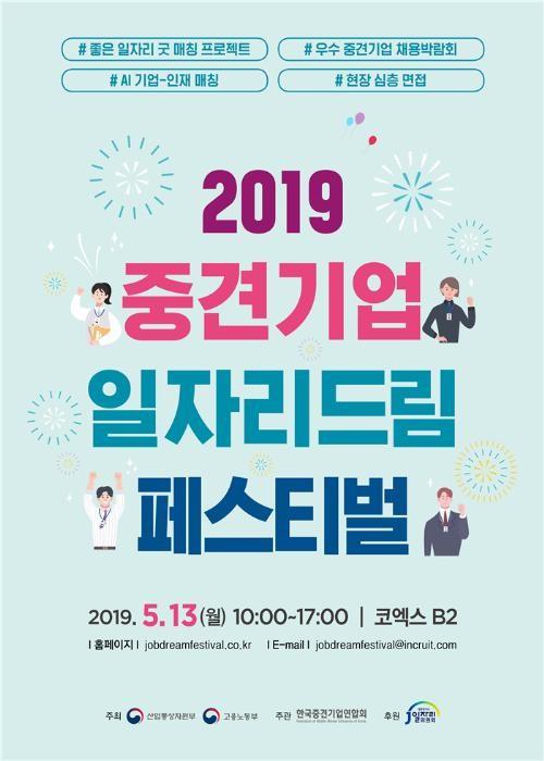 중견련, 2019 중견기업 일자리드림 페스티벌 개최