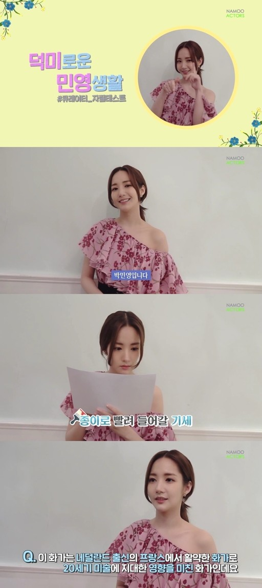 '그녀의 사생활' 박민영, 큐레이터 덕미의 '귀염뽀짝' 자질 테스트