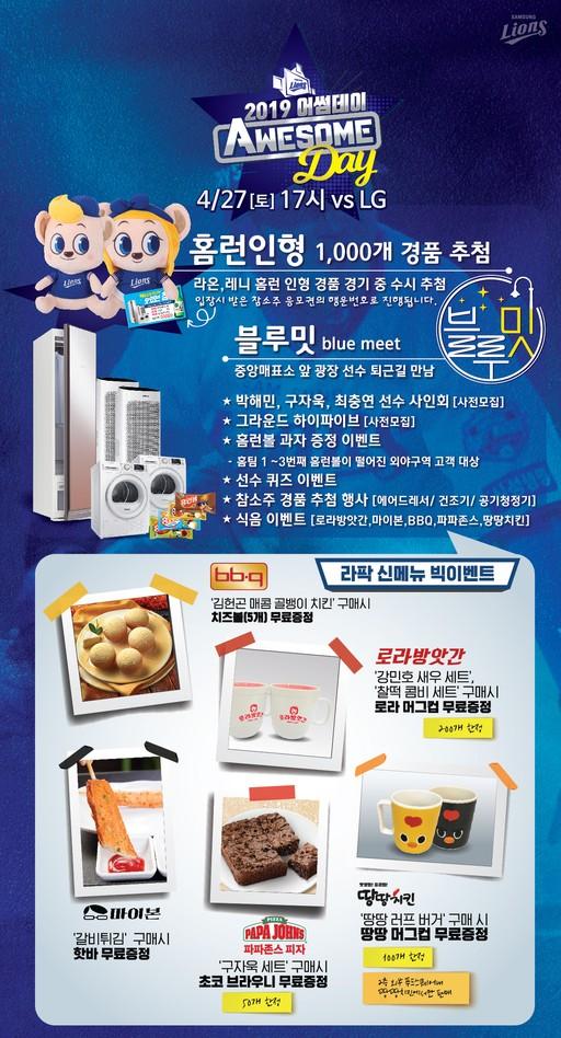 삼성, 27일 LG와 홈경기서 '어썸데이' 이벤트 실시
