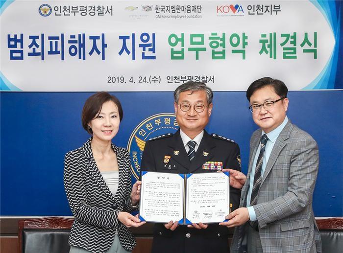 한국지엠재단, 범죄 피해자 지원 위한 민·관 협력 나서