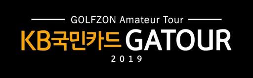 골프존, '2019 KB국민카드 GATOUR 2차 결선대회' 개최