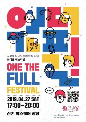 원더풀 페스티벌(ONETHEFULL FESTIVAL) 2019