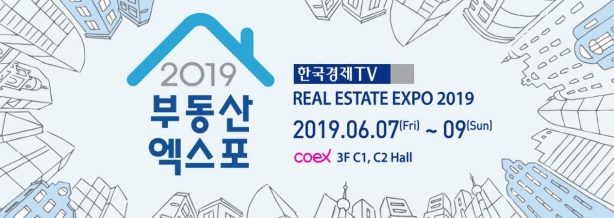 한국경제TV 2019 부동산 엑스포 참가기업 모집