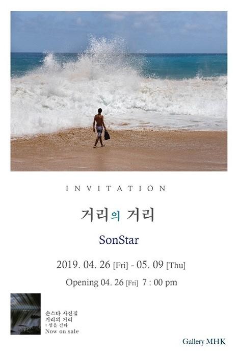 체리필터 손스타, 26일 '거리의 거리' 사진집 출간 이어 사진전 개최